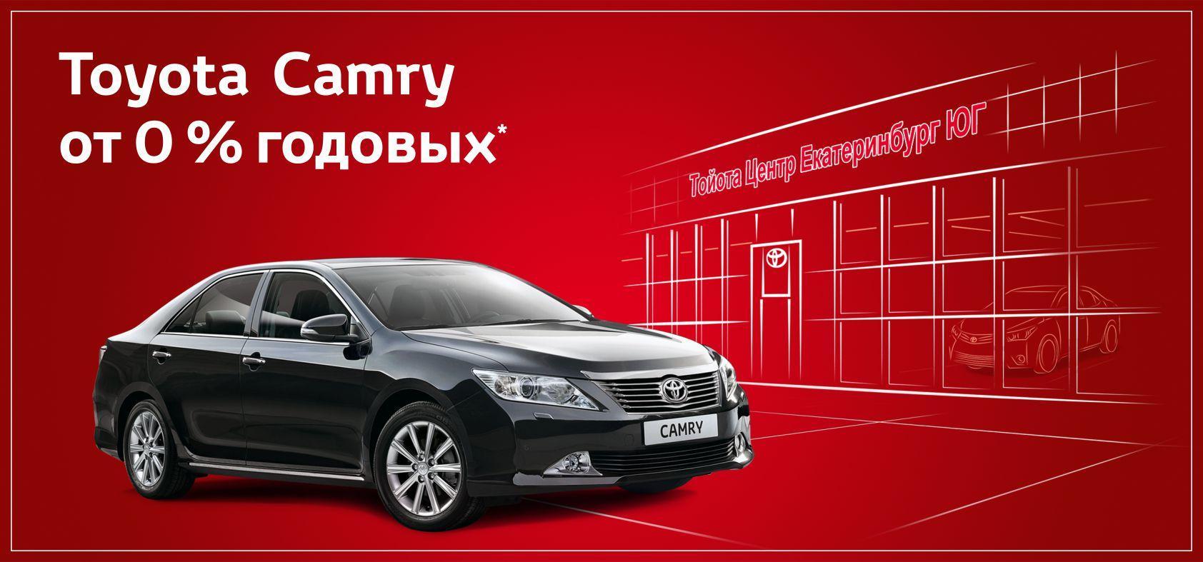 Toyota Camry - Major Auto - официальный дилер
