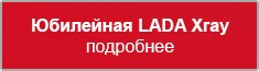 /away.php?to=http%3A%2F%2Fwww.lada.ru%2Fcars%2Fxray%2Fhatchback%2Flimited_edition.html%3Futm_source%3Dnewsletter%26amp%3Butm_medium%3Demail%26amp%3Butm_campaign%3Dlimited_edition_Vesta_XRAY