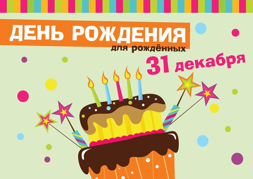 Поздравление с днем рождения 31 декабря в стихах