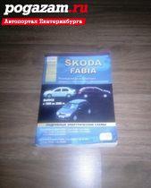 Купить Skoda Fabia, 2005 года